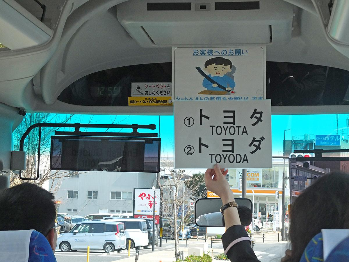 toyota kaikan plant tour bus ride