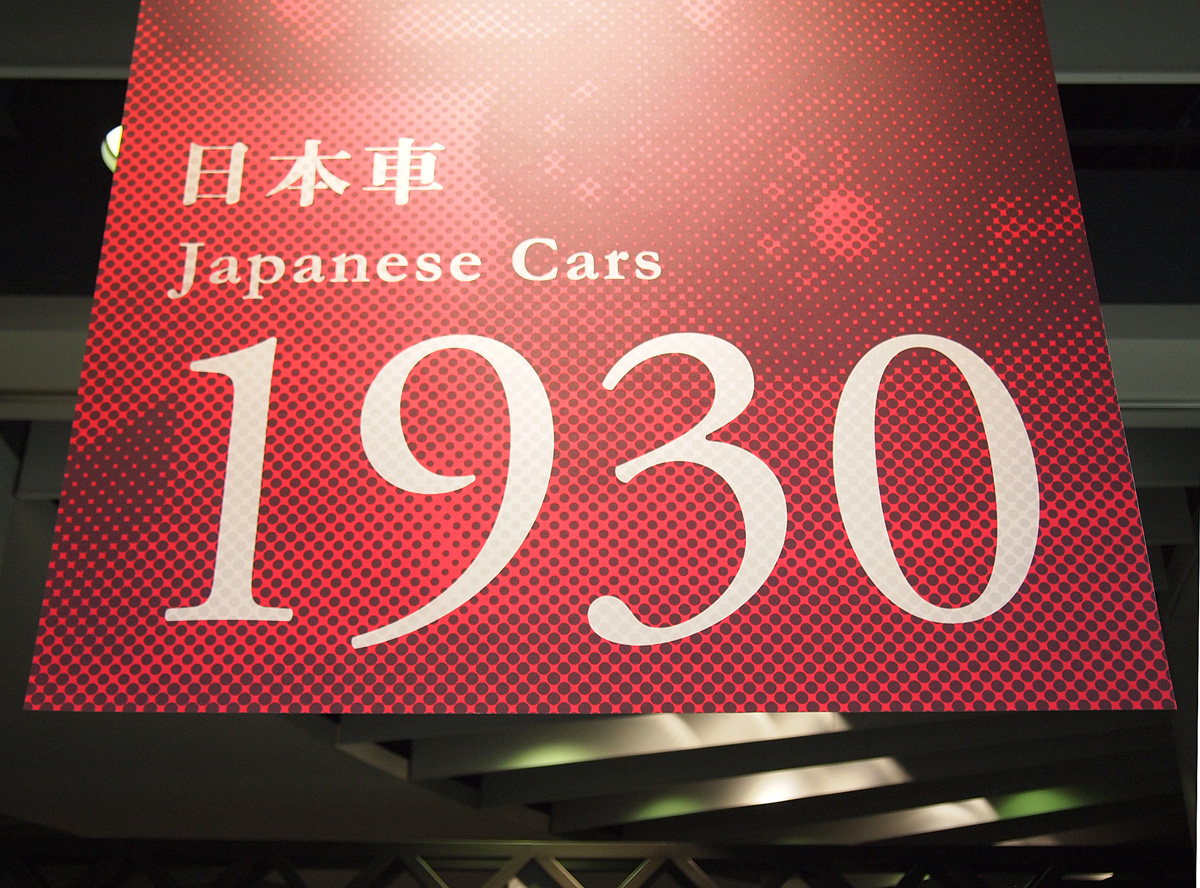 Toyota Automobile Museum 1930 Japanese cars